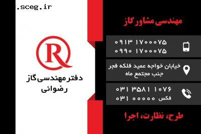 اجرای انواع پروژه های لوله کشی گاز - اصفهان
