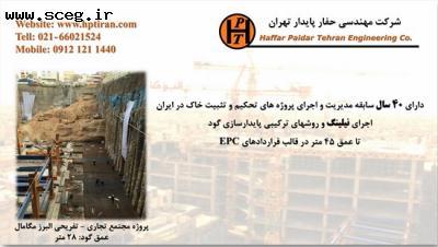 قیمت نیلینگ و قیمت میکروپایل- شرکت حفار پایدار تهران