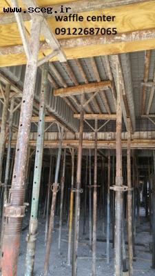 مجری سقف وافل طراحی سازه